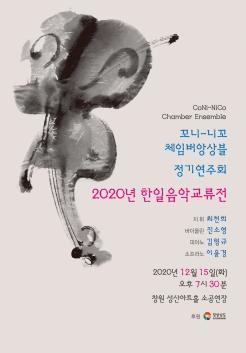 꼬니니꼬 체임버앙상블 정기공연 한일교류전 포스터
